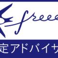 freee認定アドバイザーに登録|時代の変化に対応していくため