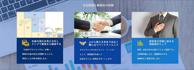 吉村税理士事務所の特徴