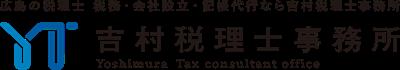 広島の税理士 税務・会社設立・記帳代行なら吉村税理士事務所